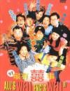 1997年中国香港经典喜剧片《97家有喜事》BD国粤双语中字