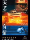 1990年中国香港经典动作爱情片《天若有情》BD国粤双语中字