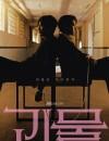 2021年韩国电视剧《怪物》连载至04