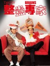 1991年中国香港经典喜剧爱情片《整蛊专家》BD国粤双语中字