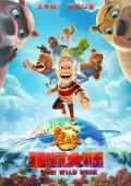 2020年国产喜剧动画片《熊出没·狂野大陆》HD国语中字