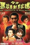 1992年中国香港经典喜剧片《92黑玫瑰对黑玫瑰》BD国粤双语中字
