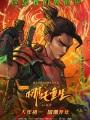 2021年国产7.4分奇幻动画《新神榜:哪吒重生》HD国粤双语中字