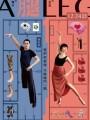2020年中国台湾6.1分喜剧片《腿》HD国语中字