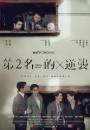 2021年中国台湾电视剧《第二名的逆袭》全6集