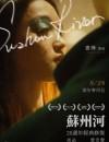 2000年国产经典爱情片《苏州河》BD国语中字