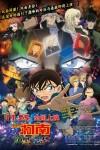 2016年日本动画片《名侦探柯南:纯黑的恶梦》BD国粤日中字