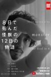 2020年日本剧情片《8天就死去的怪兽的12日谈》BD日语中字