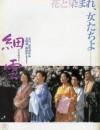 1983年日本经典爱情片《细雪》BD日语中字