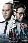 2021年中国香港电视剧《伙记办大事》连载至25