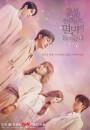 2021年韩国电视剧《某天,灭亡从我家玄关进来了》连载至11