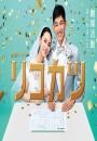 2021年日本电视剧《离婚活动》连载至09