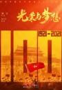 2021年国产大陆电视剧《光荣与梦想》全40集