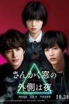 2021年日本剧情悬疑片《三角窗外是黑夜》BD日语中字