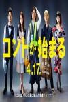 2021年日本电视剧《短剧开始啦》连载至08