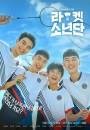 2021年韩国电视剧《球拍少年团》连载至05