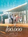 2020年日本爱情片《十万分之一》BD日语中字