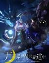 2021年日本动漫《月光下的异世界之旅》连载至04