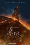 2021年韩国6.9分恐怖古装片《王国:北方的阿信》BD韩语中字