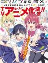 2021年日本动漫《女友成双》连载至05