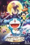 2019年日本动画片《哆啦A梦:大雄的月球探险记》BD国粤日中字