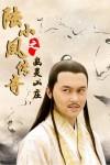 2007年国产经典动作武侠片《陆小凤传奇之幽灵山庄》HD国语中字