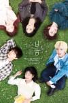 2021年韩国电视剧《远看是蔚蓝的春天》连载至12