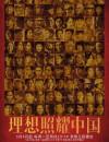 2021年国产大陆电视剧《理想照耀中国》全40集