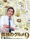2021年日本电视剧《孤独的美食家 第九季》连载至03