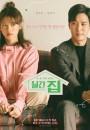 2021年韩国电视剧《月刊家》连载至14