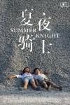 2019年国产6.7分剧情片《夏夜骑士》HD国语中字