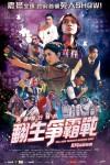2020年中国香港惊悚片《冥通银行特约:翻生争霸战》BD双语中字
