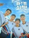 2021年韩国电视剧《球拍少年团》连载至15