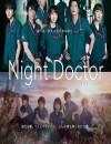 2021年日本电视剧《夜间医师》连载至05