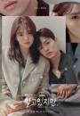 2021年韩国电视剧《无法抗拒的他》连载至07