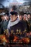 2021年国产大陆电视剧《烽火战事》连载至32
