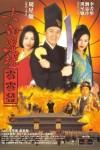 1996年中国香港经典喜剧片《大内密探零零发》BD国粤双语中字