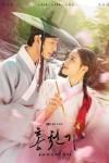 2021年韩国电视剧《红天机》连载至06