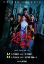 2021年中国香港中国台湾电视剧《超感应学园》连载至14