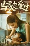 2021年中国台湾6.5分爱情片《当男人恋爱时》HD国语中字
