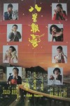 1988年中国香港经典喜剧片《八星报喜》BD国粤双语中字