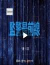 2021年中国香港电视剧《监警最前线》连载至01