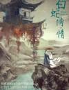2019年国产8.1分爱情戏曲片《白蛇传·情》HD粤语中字