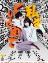 2020年日本7.2分爱情片《把我关起来》BD日语中字