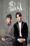 2021年国产大陆电视剧《爱上萌面大人》连载至22